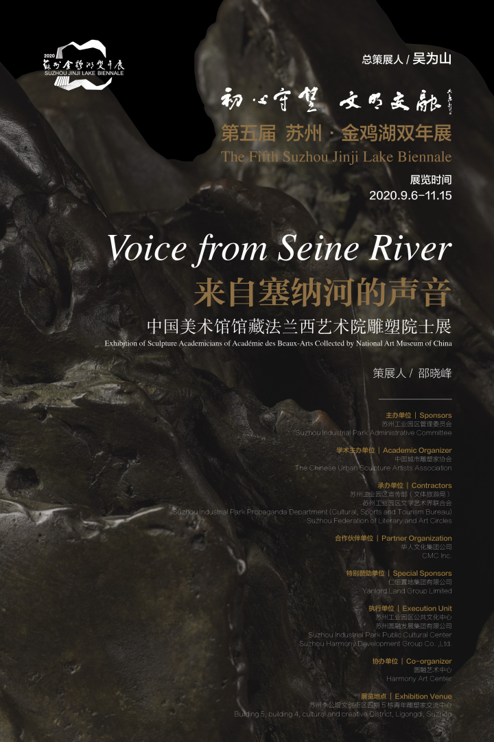 affiche-exposition-voice-from-seine-river